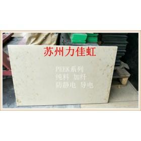 PEEK-1000板、加玻纤PEEK板、防静电PEEK板