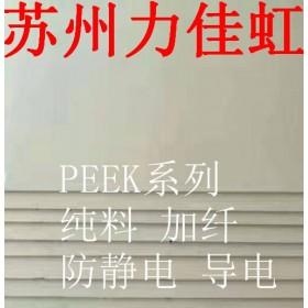 纯料PEEK板、5-6-8-10毫米厚PEEK板