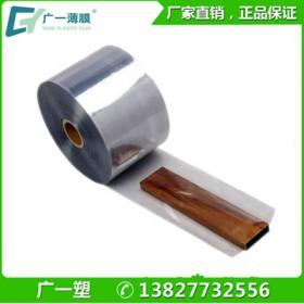 批发现货pvc塑封包装 环保pvc伸缩膜 铝材打包卷筒膜