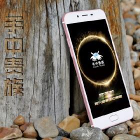 手中贵族R9 一部售后无忧的手机 一年内质量问题免费换新机