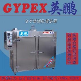 不锈钢防爆干燥箱,湘潭防爆干燥箱