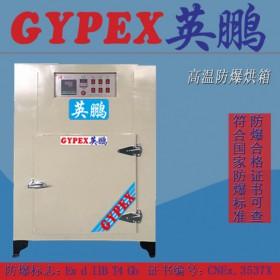 化学室防爆干燥箱,滨州防爆干燥箱