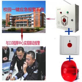 校园一键报警设计方案,校园一键报警安全管理