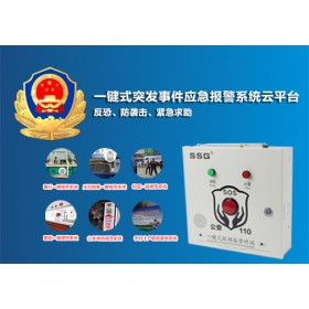 校园一键报警视频联动系统,校园一键式报警设备
