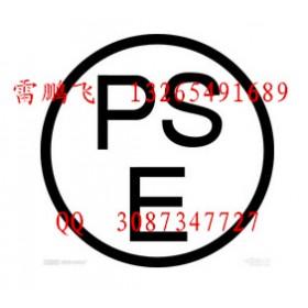 专业提供LED灯具澳洲C-TICK认证日本PSE认证包通过