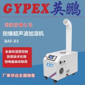 超声波防爆加湿器,郑州防爆加湿器