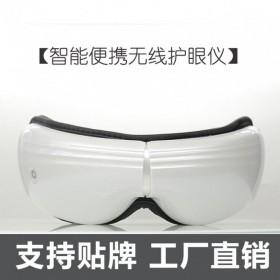 新款无线眼部按摩器充电护眼仪 折叠便携式眼睛按摩仪气压眼保姆