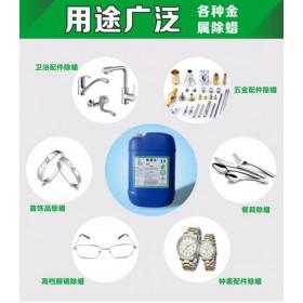 简易通用除蜡水配方进口除蜡水原料