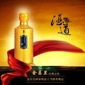 金昌昱神泉 浓香型白酒 纯原浆酿造 回味无穷