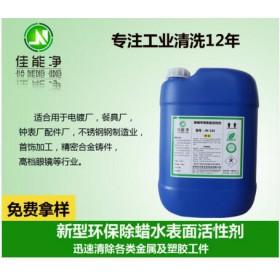金属清洗剂除蜡水除油剂超声波清洗剂