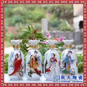 景德镇2斤装饰陶瓷酒瓶 陶瓷精品收藏工艺瓷