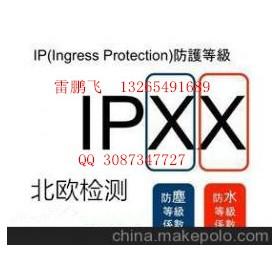 深圳灯具IP45防尘防水机构深圳北欧检测