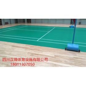 四川羽毛球木地板