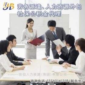 广州公司如何帮员工交社保 清远员工社保代缴 佛山南海社保代理