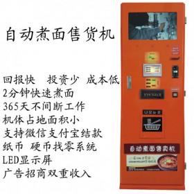 自动煮粉贩卖机丨两分钟快速煮粉,无需门店也可经营