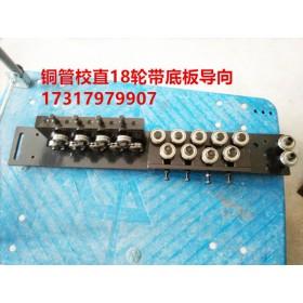 无锡带导向校直器18轮校直器管材校直器厂家