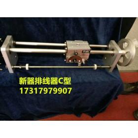 XINQI排线器 南洋电工排线器 30型排线器
