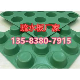 张家口塑料排水板价格(厂家)《欢迎您》光临!!