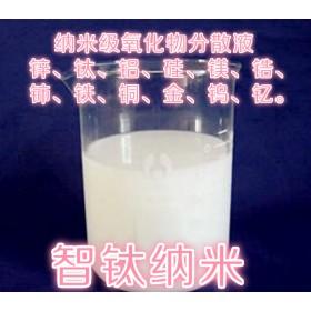 纳米二氧化硅PMA油性液体