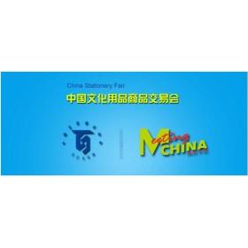 2021上海文化会-文具展