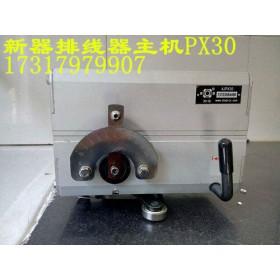 南洋电工排线器滴灌带排线器新器30排线器