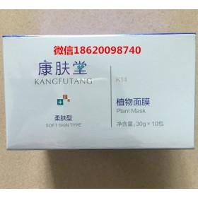 原装正品 康肤堂系列护肤品 酵素精华液果蔬冻干粉眼霜