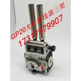GP15型电线排线器B型带架排线器金属丝排线器