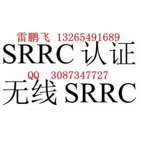 无线蓝牙音箱SRRC认证 蓝牙耳机SRRC认证快捷拿证