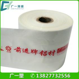 批发pvc热缩膜铝型材透明保护膜pvc伸缩膜透明可定制