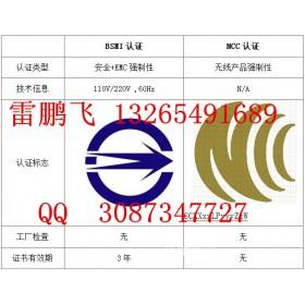 台湾NCC认证包过UN38.3航空运输报告快捷办理