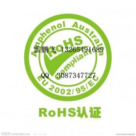 ROHS认证办LED台灯CE认证LED射灯CE认证包拿证