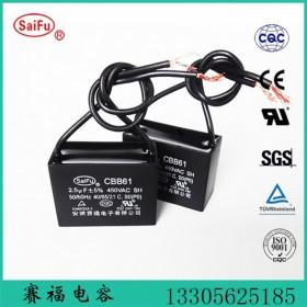 2.5UF CBB61-450VAC双引线厂家直销