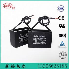 4.5UF CBB61-450VAC双引线厂家直销