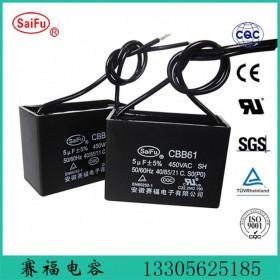 5UF CBB61-450VAC双引线厂家直销