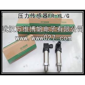 消防验收压力传感器 压力变送器 型号FR-YL-G