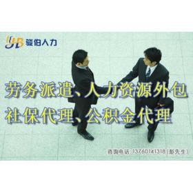 深圳资深人力资源公司 怎么操作劳务派遣 劳动合同代管理机构