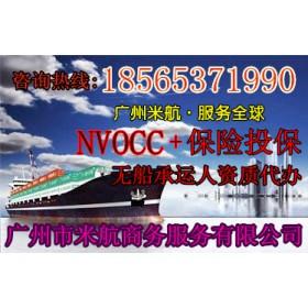 海运输专业介绍无船承运人NVOCC