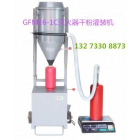 GFM16-1干粉灌装机@灭火器灌装维修设备