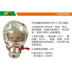 安心品牌消防过滤式自救呼吸器防烟面罩消防面罩
