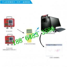 综采支架阻力监测系统_YHJ60矿用本安型压力记录仪_