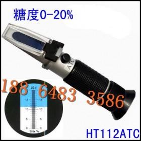 HT-112ATC糖度计0-20%手持折射仪折光仪手持糖度计