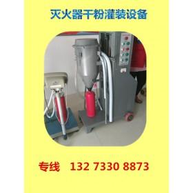 灭火器干粉(二氧化碳)灌装设备功能价格介绍