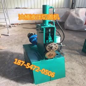 安徽合肥铁油桶切盖刨身一体机生产厂家