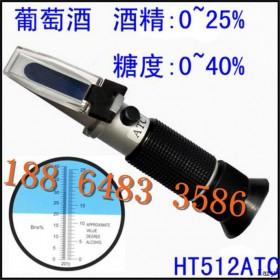 HT-512ATC葡萄酒折射仪糖度计 酒精浓度计
