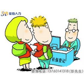 深圳怎么办理社保 深圳没单位如何购买社保 深圳外地人社保办理