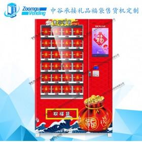 中谷承接定制礼品自动售货机台湾福袋礼品机 礼品自动贩卖机