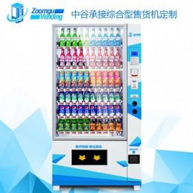 中谷自动售货机饮料机食品自动售货机自助售货机售卖机零食售货机