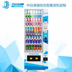 中谷饮料售货机自动售货机售卖机自动贩卖机无人售货制冷饮自助