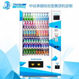 中谷自动售货机食品饮料综合自动贩卖机无人售货机投币式饮料机