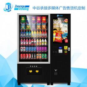 中谷综合自动售货机32寸液晶屏多媒体广告综合售货机